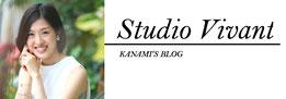 studio vivant ブログ 城山珂奈見