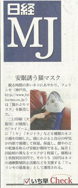 猫マスク記事