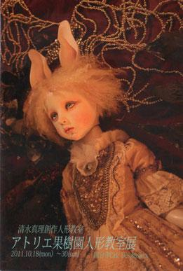 清水真理「清水真理創作人形教室 アトリエ果樹園人形教室展 2011」