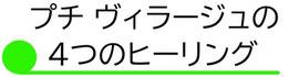 大田原市 プチ ヴィラージュの4つのヒーリングロゴ。