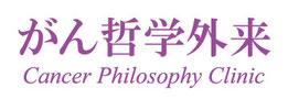 がん哲学外来