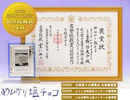 第25回全国菓子大博覧会 最高賞「名誉総裁賞(技術部門)」受賞