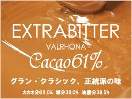グラン・クラシック、正当派の味 カカオ分61.0% 当分38.0% 油脂分38.5%