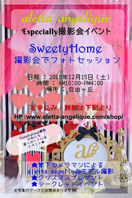12月5日 aletta angelique 撮影会