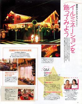レタスクラブ 掲載 横浜スイートクリスマスカンパニー