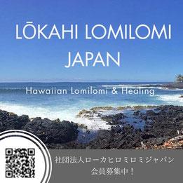 ローカヒロミロミジャパン