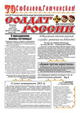 № 10-11, 2013 г.