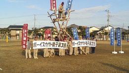 ボーイスカウト銚子第2団・銚子第3団