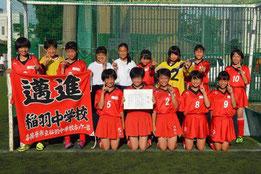 女子優勝 稲羽中学校