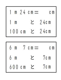 図 4 「プリントmからcm②」