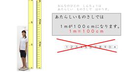 図 1 「長さをはかろうcm」