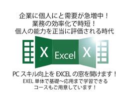 Excelバナー