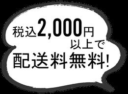税込2,000円以上で配送料無料!