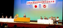沖縄県祖国復帰42周年記念大会が開かれた=10日午後、宜野湾市民会館大ホール