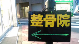 大森駅方面より見た看板