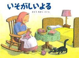 『いそがしいよる』 さとう わきこ/作・絵 (福音館書店)