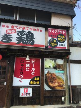 豊橋の骨付き鶏のお店の店頭看板