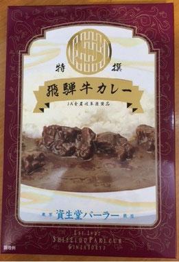 資生堂パーラー飛騨牛カレー