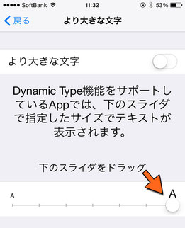 iPhone_文字サイズ変更2