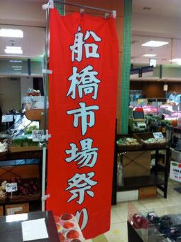 船橋 八百屋 お買い得 野菜 フルーツ