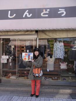 お店の前で「鬼の子」のページと記念撮影☆