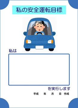 私の安全運転目標