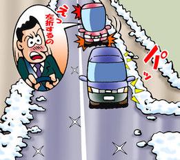 雪道での危険予測