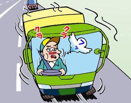 バス事業者の罰金1億円