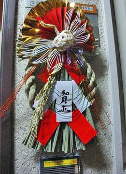 お飾りの真ん中は蜜柑じゃなくて「鶴」さん。飛んでるでしょ♪