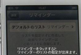 iphone5リマインダーの設定