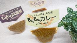 栃木県産もち麦をごはんのおともに