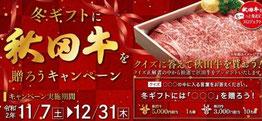 秋田県懸賞-秋田牛プレゼント