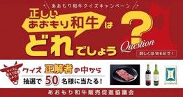 青森県懸賞-あおもり和牛プレゼント