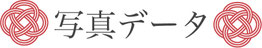 【印刷商品/写真データ】