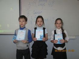 Участники из 3-А класса