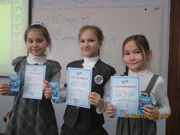 Участники из 3-Г класса