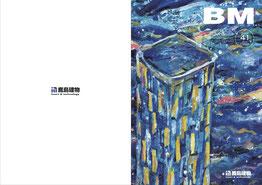 鹿島建物企業広報誌「BM41号」表紙絵画制作