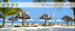 フィリピン、世界一のリゾート地。真っ白なホワイトビーチがトレードマーク ボラカイ島