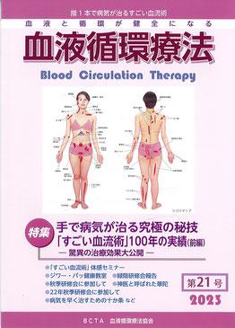20年会報誌18号