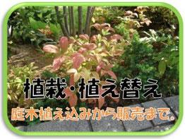 植栽 植え込み 植え替え