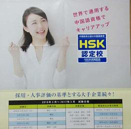 高田馬場の新高中国語 HSK試験対策