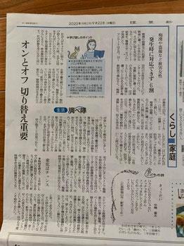 読売新聞20200922 掲載紙面 小倉さん撮影