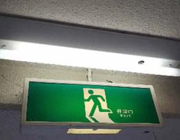 誘導灯と通路用非常照明
