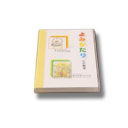 よみかたり CD教本