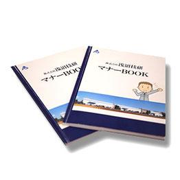 株式会社浅沼技研様 マナーブック