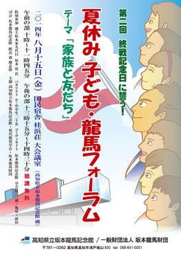 高知県立坂本龍馬記念館 企画展ポスター