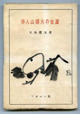 俳人山頭火の生涯・大山澄太著・昭和32年初版