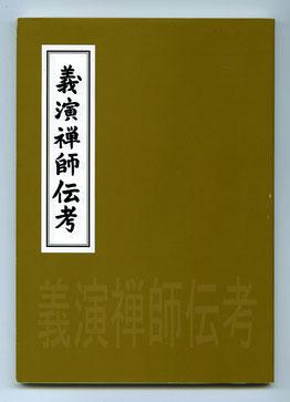 義演禅師伝考(東川寺蔵本)