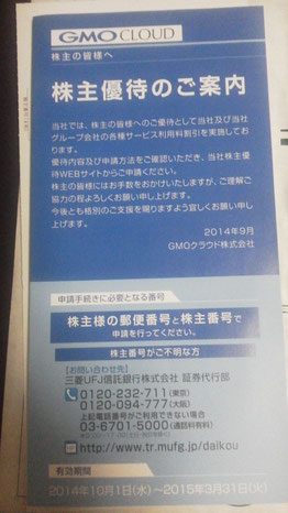 株主優待 3788 GMOクラウドその2