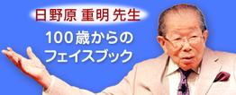 ▲日野原先生のFacebook個人ページです。